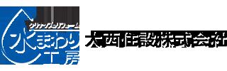 水まわりリフォーム工事は香芝市の大西住設株式会社